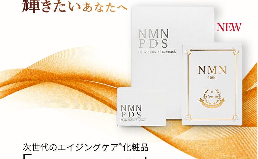 12月23日(月)NMNセミナー開催